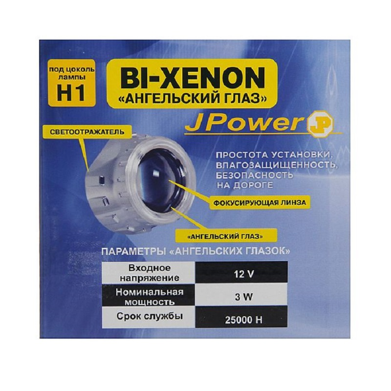 Биксеноновая линза JPower под H1 лампу + CCFL (переходники H7, H4) 2.5′