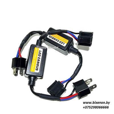 Обманка (Canceller) LED ламп в штатный цоколь H4