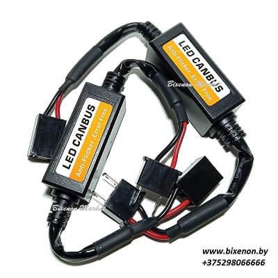 Обманка (Canceller) LED ламп в штатный цоколь H7
